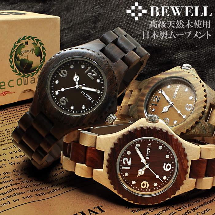 【あす楽】ウッドウォッチ 腕時計 メンズ レディース ユニセックス 木製 木製腕時計 ブランド 時計 ペアウォッチ BEWELL 緑壇 黒壇 紅壇 おもしろ プレゼント ギフト 人気 激安 とけい WATCH うでどけい【男女兼用】【腕時計】
