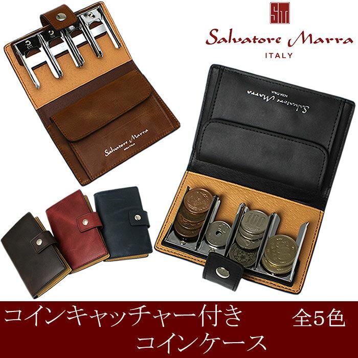 サルバトーレマーラ Salvatore Marra コインキャッチャー付き コインケース CC-163 牛革 小銭入れ 財布 メンズ ブランド 人気 おしゃれ 特価