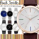 【送料無料】 ポールスミス Paul Smith メンズ 腕時計 MA エムエー 41mm アナログ クオーツ 人気 ブランド プレゼント…
