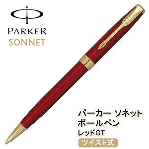 パーカー PARKER ソネット SONNET ボールペン レッドGT 1950777 ブランド 筆記具 プレゼント お祝い ギフト おすすめ
