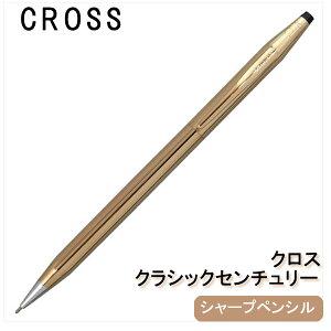 CROSS クロス クラシックセンチュリー 150305 シャープペンシル 0.7mm 文房具 ステーショナリー 祝い 人気 ラッピング無料 就職 入学 退職 おしゃれ プレゼント おすすめ