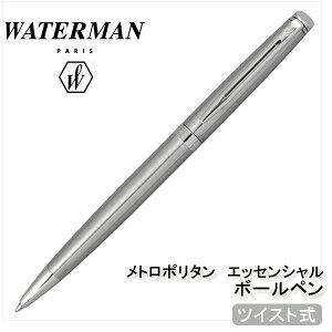 【WATERMAN】 ウォーターマン メトロポリタン エッセンシャル ステンレススチールCT ボールペン s2259372 父の日 母の日 保険外交員 高級感 営業マン 文具 ステーショナリー ラッピング無料可能