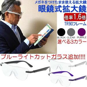 拡大鏡 ブルーライトカット おしゃれ ルーペ 人気 1.6倍 眼鏡の上から装着できる メガネ型ルーペ 眼鏡式ルーペ 両手が使える メガネ 老眼鏡 眼鏡 精密作業 読書 パソコン 話題 SNS インスタラ