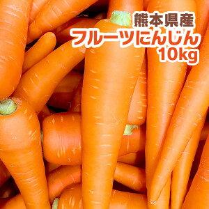 これぞ最高傑作フルーツ人参!ジュース用にオススメ!びっくりするくらいあま〜い♪熊本県菊陽町産 大自然ファ−ムのフルーツにんじん【訳あり】【1箱ごとに送料がかかります】【送料