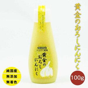 【メール便送料無料】黄金のおろしにんにく 熊本からお届け!【100g×1袋】