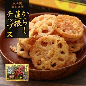 【送料無料】からし蓮根チップス 70g くまモンパッケージ 熊本土産