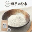 【メール便送料無料】熊本県産 菊芋の粉末 80g