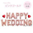 ウェディング バルーン 結婚式 風船 アルファベット HAPPY WEDDING 文字 ブライダル ウエディング 飾り プレゼント ハ…