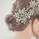 ウェディング ヘッドドレス 結婚式 ヘアアクセサリー ブライダル ウエディング 髪飾り 二次会 パーティー 小枝 小枝ア…