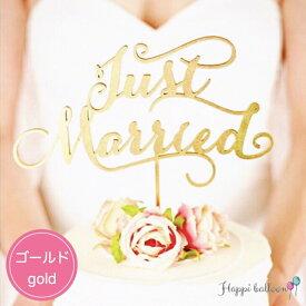 ケーキトッパー ゴールド 結婚式 ウェディング just married ウエディング ケーキ トッパー ブライダル 披露宴 二次会 前撮り パーティー