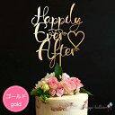 ケーキトッパー ウェディング 結婚式 Happily Ever After ウエディング ゴールド 送料無料 ブライダル ケーキ トッパ…