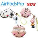 airPodsPro ケーススヌーピー かわいい キャラクター イヤホンケース 落下防止 チャリー&スヌーピーキーホルダー、ス…