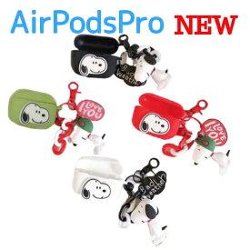 AirPodsPro ケース スヌーピーかわいい キャラクター イヤホンケース 落下防止 チャリー&スヌーピーキーホルダー付きエアポッドケース