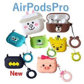 airPodsProケース かわいい キャラクター シリコン エアポッドプロ 落下防止 リングトラップ モンスターエアポッドプロケース