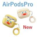 airPodsPro ケース かわいい キャラクター シリコン エアポッドプロ 落下防止 リングトラップ ひよこエアポッドプロケ…