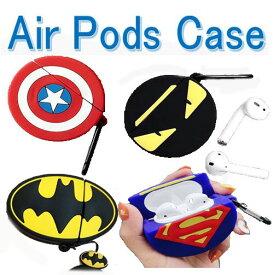 airPods 1.2ケース かわいい キャラクター シリコン イヤホンケース 落下防止 カラビナ又はリング付き マーベル エアポッドケース