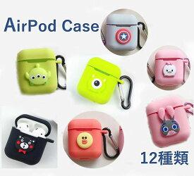 AirPods カバーケース かわいい キャラクター シリコン イヤホンケース 落下防止 カラビナストラップ エアポッドケース