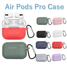 AirPodsProケース カバー シリコンケース カラビナ付き シリコン素材 落下防止 エアポッドプロケース