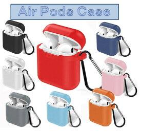 AirPods カバーケース シリコン ストラップカラビナ 落下防止 カラビナ付き エアポッドケース