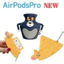 airPodsPro ケース かわいい キャラクター 落下防止 トム&ジェリー カラビナ付きエアポッドケース