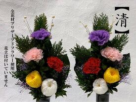 『清』プリザーブドフラワー仏花 左右 一対 花器無し お供え花 お仏壇 大きめ仏花 お悔やみ お盆 ご供養 水やり不要 ギフト
