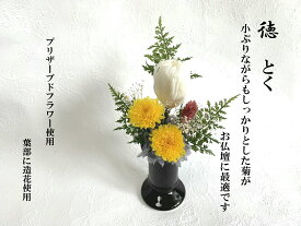 『徳』プリザーブドフラワー仏花 一束 花器付き お供え花 仏壇用 小さめ仏花 お悔やみ 水やり不要 お盆 ギフト