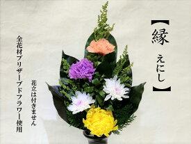 『縁-えにし』プリザーブドフラワー仏花 一束 花器無し お供え花 お仏壇用 最適な大きさ お悔やみ 水やり不要 お盆 ご供養 ギフト