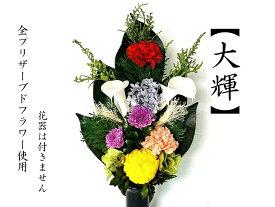 『大輝』プリザーブドフラワー仏花 一束 b-023 花器無し 大きめ仏花 豪華な仏花 お供え お仏壇 お悔やみ お供花 お盆 ご供養 水やり不要 ギフト