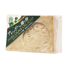 アレッポからの贈り物 オリーブ石鹸 190g ピュアオリーブオイルソープ 石けん せっけん