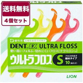 【送料無料4個セット】ライオン DENT.EX デントEX ウルトラフロス 【S/10本入り】細めタイプ