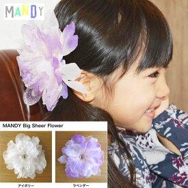【メール便送料無料】MANDYフラワークリップ(ヘアアクセサリー)Big Sheer Flowerシリコンの滑り止めがついたフラワークリップです。