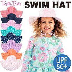 【送料無料】ラッフルバッツ ベビー キッズ帽子 HATリバーシブル スイムハット 水着用帽子紫外線防止 UPF50+ UVカット率98%0歳1歳2歳3歳4歳5歳6歳7歳8歳幼稚園 子供 女児 小学生 ジュニア