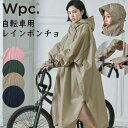 Wpc. / ダブリュピーシー レインコート 自転車 レインスリーブポンチョ レディース自転車 通学や通勤 防水 撥水加工 …