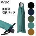 Wpc. / ダブリュピーシーアンブレラバッグ折畳傘専用収納袋