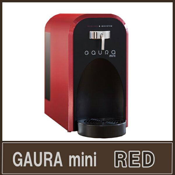 水素水生成器 水素水サーバー GAURAmini (ガウラミニ) レッド 【GH-T1】 アルミボトルプレゼント!