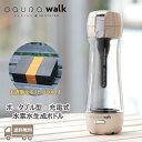 水素水生成ボトル GAURA walk(ガウラウォーク)送料無料 ポータブル携帯型水素水生成器 【ポイント10倍】