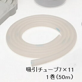 ミニック・パワースマイル用吸引チューブ7×11 1巻(50m)
