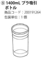 新鋭工業製 吸引器ミニック-2・セパ-2 専用 1400mlプラ吸引ボトル