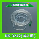 ソフト鼻腔酸素カニューラS(スタンダードコネクタ) 20個入り NK-3242(成人用) 酸素吸入 水素吸入