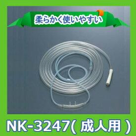 鼻カニューラ ソフト鼻腔酸素カニューラU(ユニバーサルコネクタ) 20個入り 成人用 NK-3247 酸素吸入 水素吸入