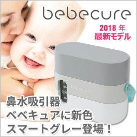 【公式】電動鼻水吸引器 bebecureベベキュア(スマートグレー) 3電源対応 日本製