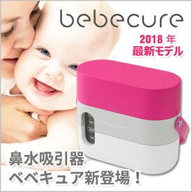 【公式】電動鼻水吸引器 bebecureベベキュア(ローズピンク) 3電源対応 日本製