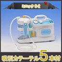 【今ならカテーテル7本付き!!サイズ選択可】吸引器 鼻水 痰 ミニックS-2 MS2-1400 介護 鼻水吸引器としても人気