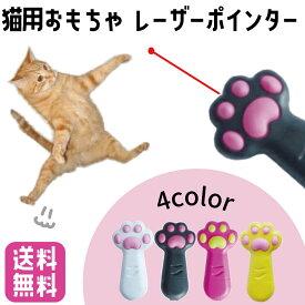猫 おもちゃ レーザーポインター LEDライト 猫じゃらし ねこ ネコ 玩具 運動不足 ストレス解消 USB充電式