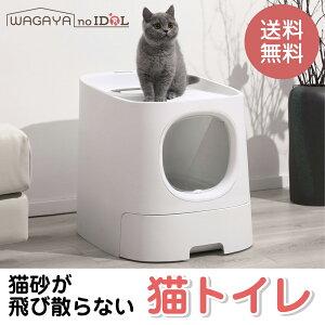 猫 トイレ 上から 猫トイレ 上から入る 猫用 トイレ 本体 猫砂が飛び散らない 2ドア式 大型 大きい 多頭飼い 猫トイレ本体 おしゃれ 猫砂 掃除 飛び散り防止 ねこ ネコ スコップ付