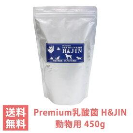Premium 乳酸菌 H&JIN 動物用 エイチアンドジン JIN ジン 犬用 猫用 ペット用 プレミアム 乳酸菌食品 サプリメント 450g