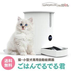 【安心1年保証】 猫 自動給餌器 自動餌やり機 自動 給餌器 タイマー 猫用 小型犬用 自動給餌機 自動餌やり器 犬 ねこ ネコ いぬ イヌ ペット お留守番対策 安全 取扱説明書付 ごはんでるでる君 【日本正規品】