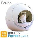 【安心1年保証】 PETREE ペッツリー 猫 自動トイレ 全自動猫トイレ 猫トイレ 猫用 トイレ 自動 全自動 本体 大型 多頭…