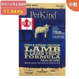 ペットカインド ドッグフード トライプドライ グリーン ラム トライプ SAP PetKind 羊肉 グレインフリー 小粒 11.34Kg