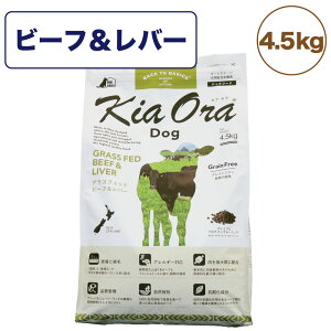 キアオラ ドッグフード グラスフェッドビーフ&レバー 4.5kg 犬 フード ドライ グレインフリー 全年齢対応 穀物不使用 アレルギー配慮 牛肉 ポテト不使用 kiaora